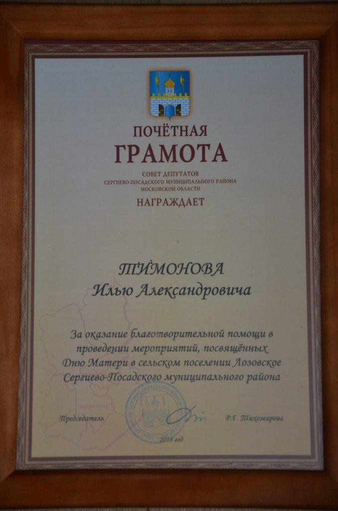 от совета депутатов поселку грамота