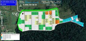купить земельный участок в Сергиево Посадском районе